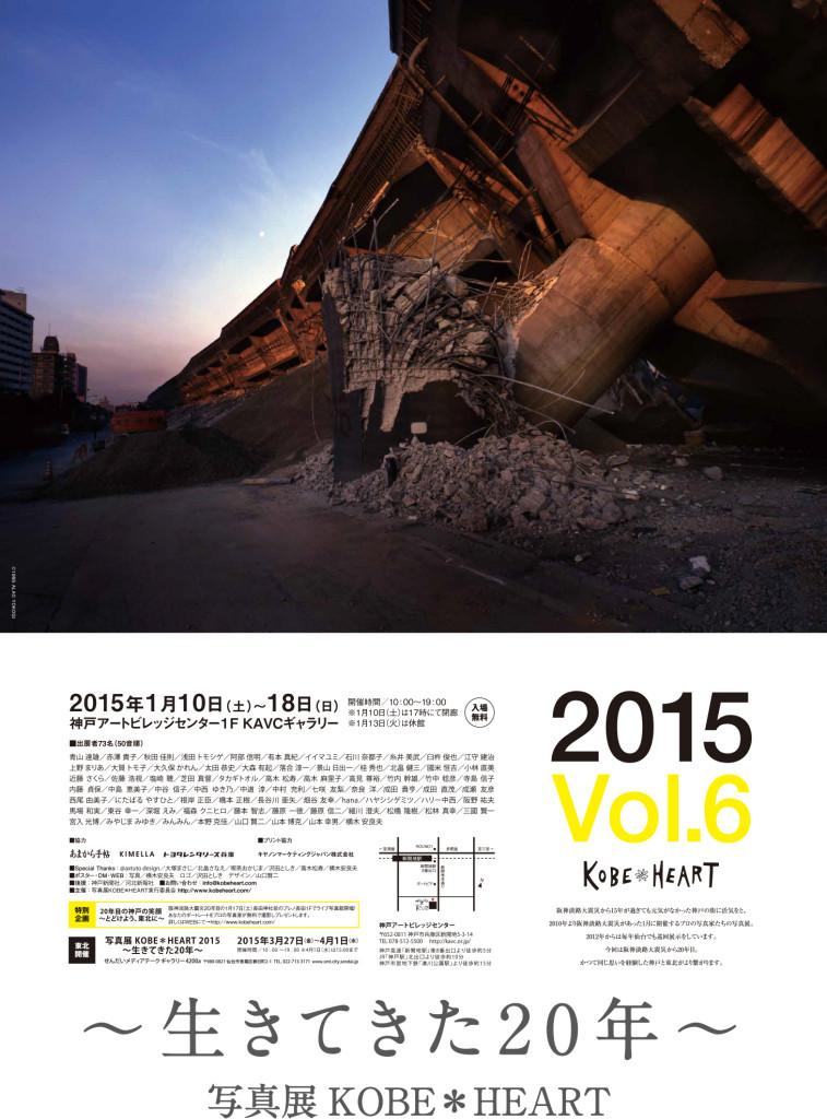 vol6_poster